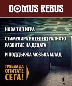 ДОМУС РЕБУС за ЛЕКУВА