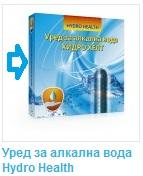 hidro_helt_alkalna_voda_srebarna_voda