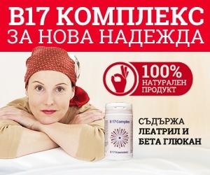 vitamin-b17-complex