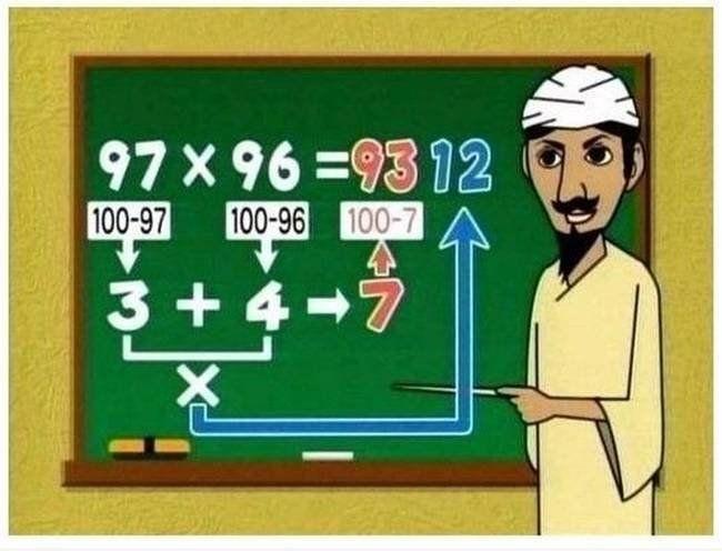 Фантастичен номер за умножение на големи числа.