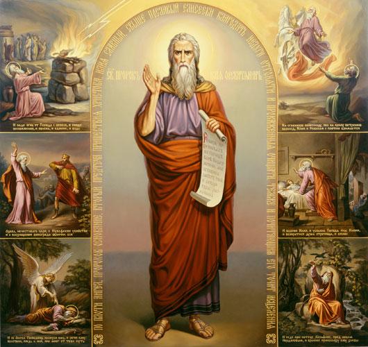 Свети пророк Илия