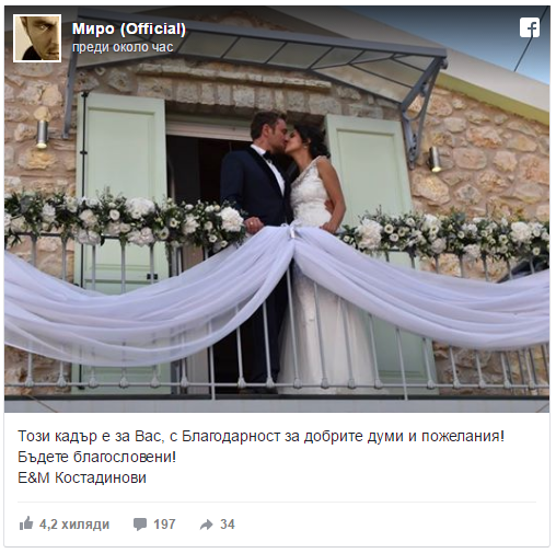 миро сватба