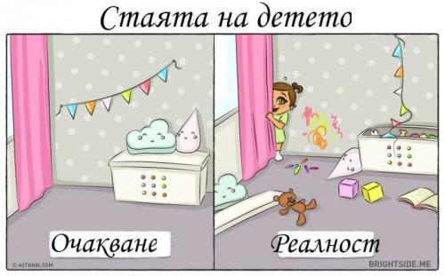 kak-se-promenq-jivotyt-(8)-234850-500x0