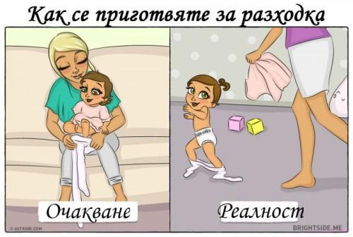 kak-se-promenq-jivotyt-(9)-234851-500x0