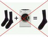 пералнята