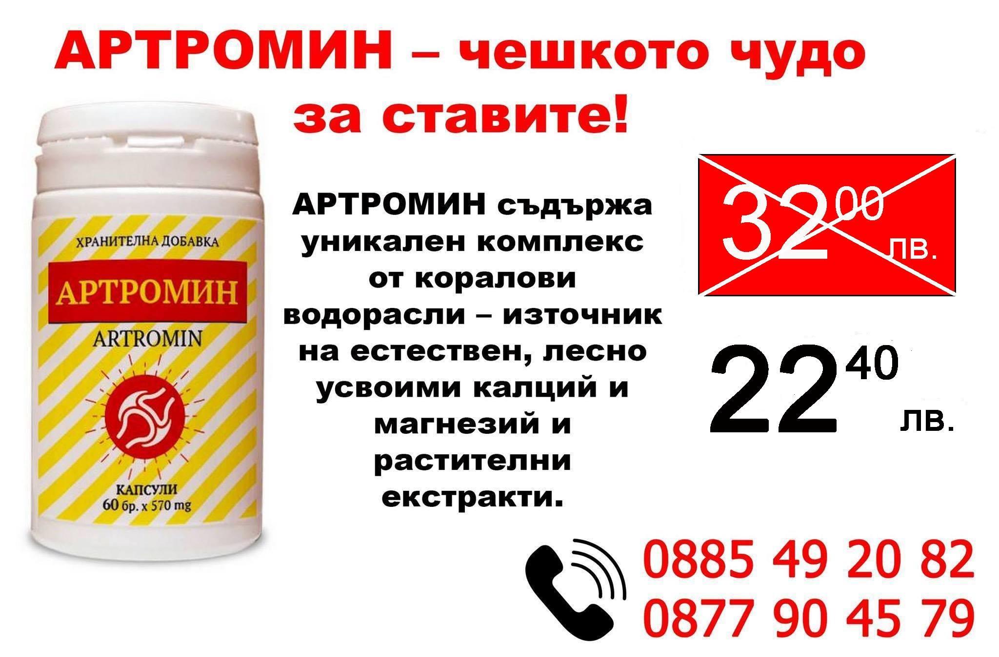 артромин